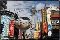 大阪徘徊-4 - Hare's Photolog