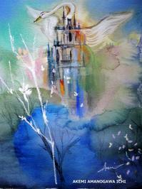 「私達の存在は奇跡のお城★いつか白鳥になる」 - Akemi Amanogawa Ichi  のギャラリー