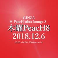 【ショー出演】12/6(木)「木曜PeacH8 vol.8」 - Miss Cabaretta スケジュールサイト