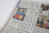 東奥日報に日本胚移植技術研究会賞受賞について掲載いただきました - 小比類巻家畜診療サービス スタッフの牧場日誌