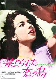 「禁じられた恋の島」L'isola di Arturo  (1962) - なかざわひでゆき の毎日が映画三昧