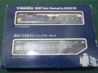 ガリガリ君が来たけれど・・・ - 新湘南電鐵 横濱工廠3
