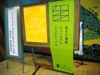 イケフェス 2018 <輸出繊維會館(大阪市中央区)> - y's 通信 ~季節を彩る風物詩~