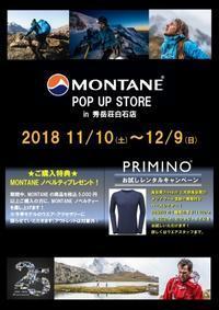 イギリス発「MONTAIN」POPUP STORE in秀岳荘 - 秀岳荘みんなのブログ!!