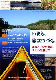 Photo exhibition @ Fukui Prefectural Library - hidehiro otake photography news                                      大竹英洋フォトグラフィー