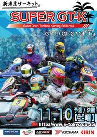 大人の耐久レース、SUPER GT-K④公式プログラム(2018.11.10) - 新東京フォトブログ
