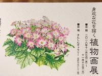 明日から作品展 - ヨウコのhappy days