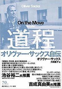 オリバー・サックス『道程』をもっと早く読んでいたかった - 大隅典子の仙台通信