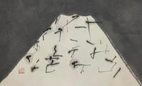 何かとドンヨリ(^_^;        「芒」 - 筆文字・商業書道・今日の一文字・書画作品<札幌描き屋工山>