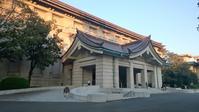 一度は訪れたい東京国立博物館の重厚さ! - 一場の写真 / 足立区リフォーム館・頑張る会社ブログ