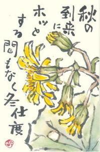 ツワブキの花 - 気まぐれ絵手紙