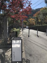 秋色を楽しむ - g's style day by day ー京都嵐山から、季節を楽しむ日々をお届けしますー