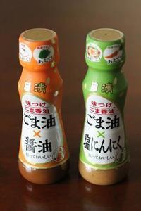 モラタメ「日清味つけごま香油 ごま油×醤油/ごま油×塩にんにく 」 - Takacoco Kitchen