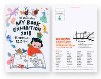 「39Illustrators  MY BOOK EXHIBITION」展示のお知らせ<固定記事> - yuki kitazumi  blog