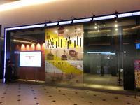 東京ステーションギャラリー「横山華山展」 - 木造三階建の詩