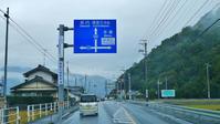 揖斐川 - 新・旅百景道百景