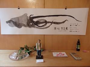 [No.107] 鎌倉そぞろ歩き(18): 極楽寺・稲村ガ﨑のアートフェスティバル2018 - Towards Human Mind & Life Systems