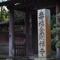 秋のかまくら散歩寿福寺参道18.10.06 15:56 - スナップ寅さんの「日々是口実」