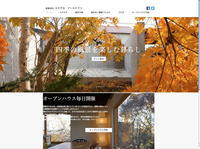 新しいウェブサイト - 函館の建築家 『北崎 賢』日々の遊びと仕事