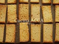 イルプルーの生地でつくる、贅沢なラスク - Cucina ACCA