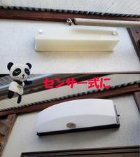 またまた、同じ器具 - 西村電気商会|東近江市|元気に電気!