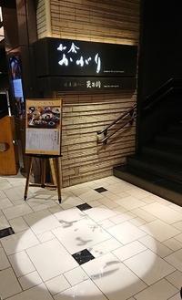 京王プラザホテルで和食ランチ - jujuの日々