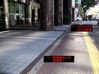 福岡の街を車いすで転がしていて、よく遭遇するのがこの風景です - 車いすで街へ 踏み出そう車輪の一歩 改善活動