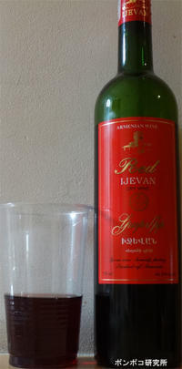"""Կարմիր"""" ԻՋԵՎԱՆ սեղանի գինի (""""Red"""" IJEVAN table wine) - ポンポコ研究所(アジアのお酒)"""