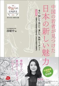「日本のここが好き!これが好き!」を語る――作文コンクール受賞者囲む交流会11/24開催へ - 段躍中日報