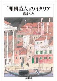いまさら?なれど・・・「即興詩人」のイタリア・森まゆみ著 - カマクラ ときどき イタリア