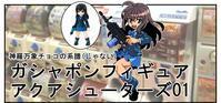 【漫画で雑記】AQUA SHOOTERS!(アクアシューターズ)01弾 - BOB EXPO