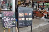 UPMARKET PIZZA&CAFE@トヨタマヴィラ - LIFE IS DELICIOUS!