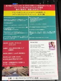 『脱オバ肌手元!若返りお手元ケア』講座参加 - 女性のキレイと健康を応援する耳つぼセラピストkicoのブログ@熊本