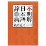 『不明解日本語辞典』(高橋秀実、新潮社) - 晴読雨読ときどき韓国語