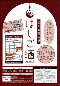 工大前商店街はしご酒のご案内です♪ - 北九州商工会議所戸畑サービスセンターブログ