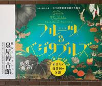 """フルーツ&ベジタブルズ:泉屋博古館 - 岡村ゆかりの""""ときどきミュージアム"""""""