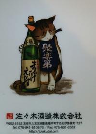 京都のお酒ミニ講座 - al mare 気ままにmamma (たまにnonna)