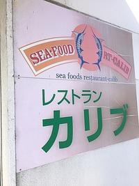 三条市「レストラン カリブ」のカツカレーは県内屈指の美味さ!! - ビバ自営業2