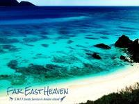 ガイドサービスはじめましたAbout Far East Heaven - Far East Heaven