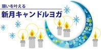2018.11.8☆新月キャンドルヨガ - ヨガ講師 原 聡美 official blog「幸せつくるヨガライフ」