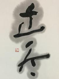 暦の上では…       「冬」 - 筆文字・商業書道・今日の一文字・書画作品<札幌描き屋工山>