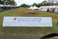 ジャパンバードフェスティバル2018 - ひとり野鳥の会