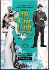 ミュージカル「マイ・フェア・レディ」梅田芸術劇場公演 - 影はますます長くなる