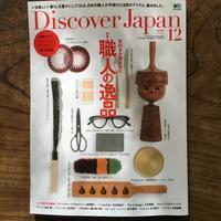 Discover Japan 2018 12月号 - 益子のはしっこから