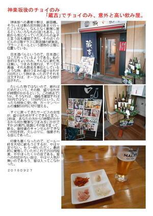 神楽坂後のチョイのみ「蔵吉」でチョイのみ、意外と高い飲み屋。