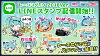 レーシングミク 2018Ver.LINEスタンプ発売 - GSRブログ