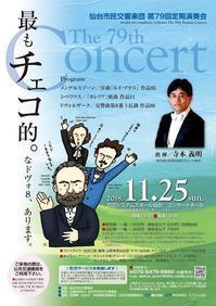 【宣伝】仙台市民交響楽団第79回定期演奏会 - 吹奏楽酒場「宝島。」の日々
