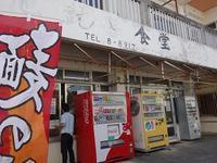 沖縄市のまつもと食堂で骨汁の骨と格闘しました - kimcafeのB級グルメ旅