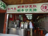 2018台湾・高雄旅~⑨『高雄緑豆湯大王』『多那之咖啡』『老牌白糖粿』~ホテルチェックイン♪ - おいしい日々