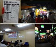 2018台湾・高雄旅~⑩自強夜市『南豊魯肉飯』~『芒果好忙』~『十兄弟緑豆湯』 - おいしい日々
